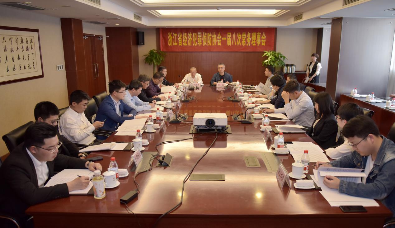 协会一届八次常务理事会在杭召开